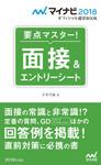 マイナビ2018オフィシャル就活BOOK 要点マスター! 面接&エントリーシート-電子書籍