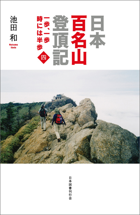 日本百名山登頂記(四) 一歩、一歩 時には半歩拡大写真