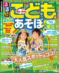 るるぶこどもとあそぼ!東北'16-電子書籍