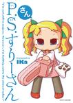P.S.すりーさん・さん-電子書籍