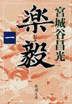 楽毅(一)-電子書籍