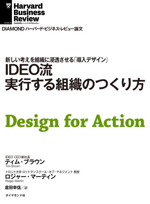 IDEO流 実行する組織のつくり方拡大写真