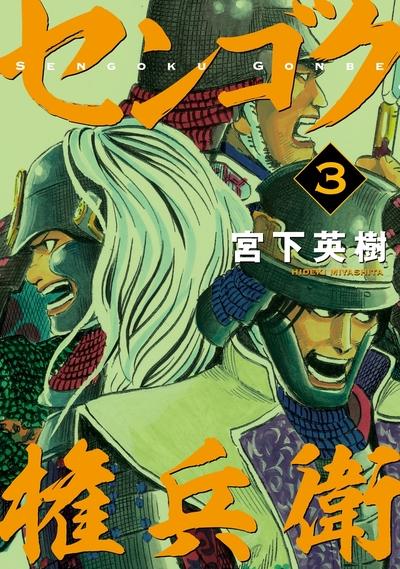 センゴク権兵衛(3)-電子書籍
