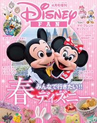 ディズニーファン 2017年4月号増刊 春のパーク大特集号