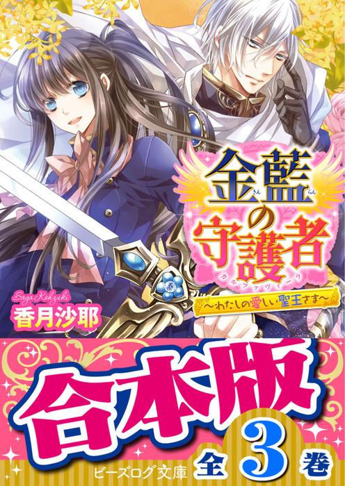 【合本版】金藍の守護者 全3巻-電子書籍-拡大画像