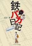 鉄バカ日記-電子書籍