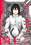 シドニアの騎士(15)-電子書籍