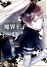 魔界王子devils and realist: 9