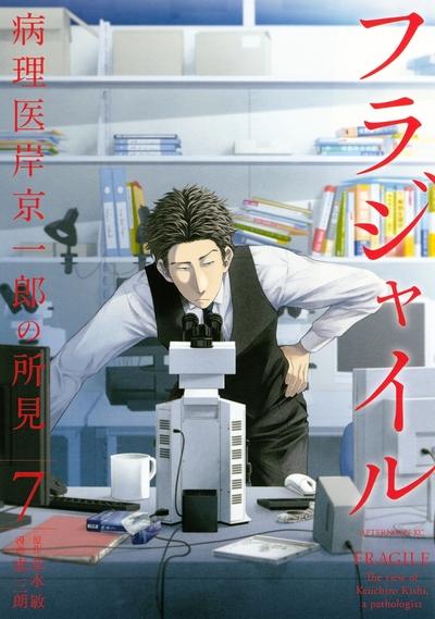 フラジャイル 病理医岸京一郎の所見(7)-電子書籍