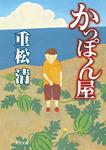 かっぽん屋-電子書籍