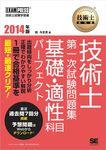 技術士教科書 技術士 第一次試験問題集 基礎・適性科目パーフェクト 2014年版-電子書籍