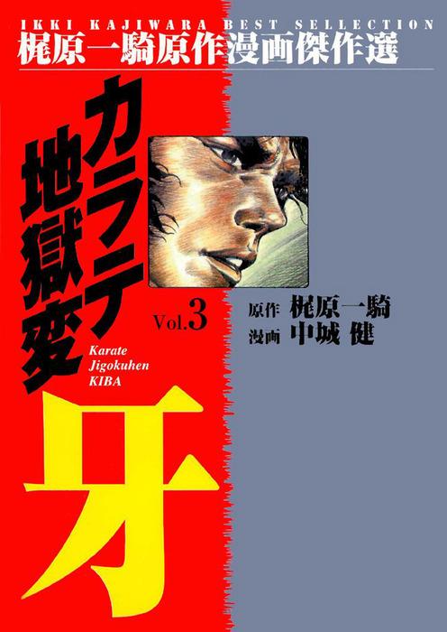 カラテ地獄変牙3-電子書籍-拡大画像