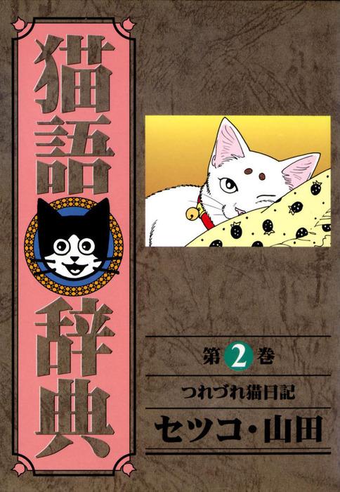 猫語辞典 2巻拡大写真