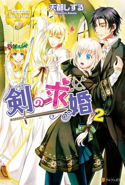 剣の求婚2-電子書籍