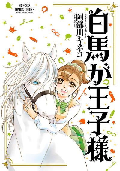 白馬が王子様-電子書籍