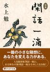 <完本>閑話一滴-電子書籍