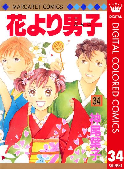 花より男子 カラー版 34-電子書籍