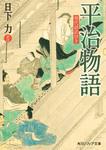 平治物語 現代語訳付き-電子書籍