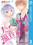 たべかけ福音計画~Dear Succubus Sister~ 3-電子書籍