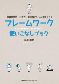フレームワーク使いこなしブック-電子書籍