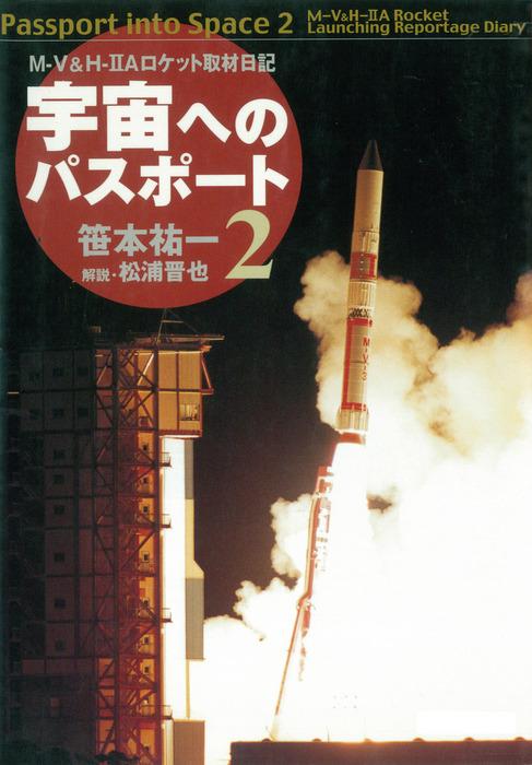宇宙へのパスポート2-電子書籍-拡大画像