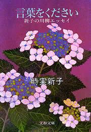 言葉をください 新子の川柳エッセイ-電子書籍-拡大画像