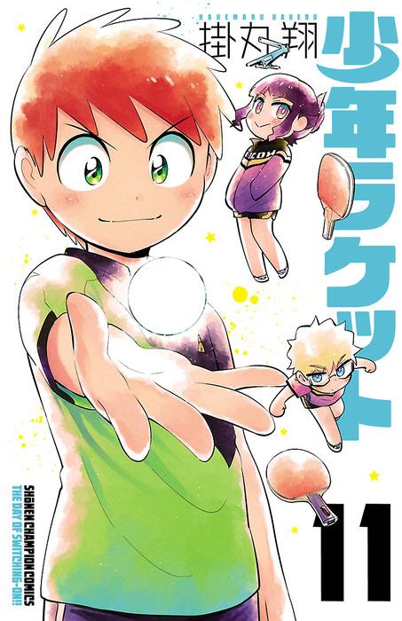 少年ラケット 11-電子書籍-拡大画像