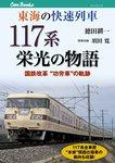 東海の快速列車 117系栄光の物語