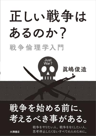 正しい戦争はあるのか?: 戦争倫理学入門-電子書籍