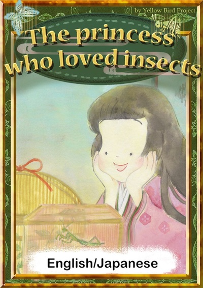 The princess who loved insects 【English/Japanese versions】-電子書籍