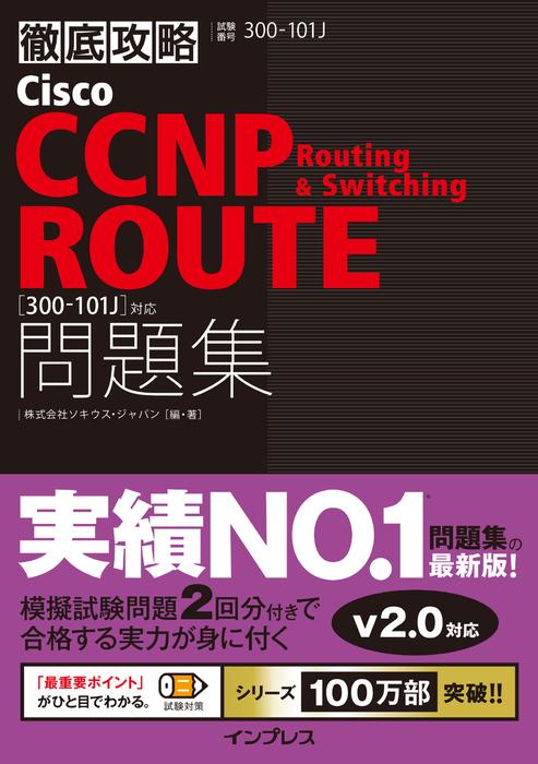 徹底攻略Cisco CCNP Routing & Switching ROUTE問題集[300-101J]対応拡大写真