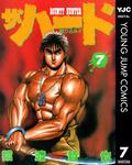 ザ・ハード 7-電子書籍