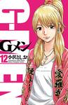 Gメン 12-電子書籍