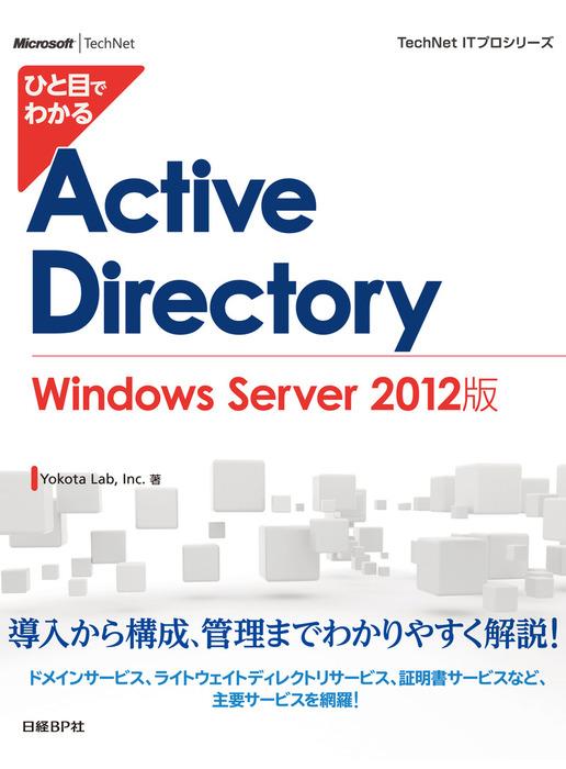 ひと目でわかる Active Directory Windows Server 2012版拡大写真