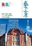 歩いて楽しむ 東京(2016年版)-電子書籍