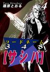 コードネーム348【サシバ】(4)-電子書籍