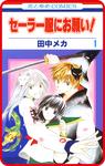 【プチララ】セーラー服にお願い! story03-電子書籍