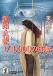 釧路・札幌1/10000の逆転-電子書籍