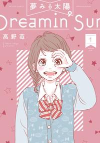 夢みる太陽 / 1