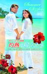 サマー・シズラー2008 灼熱の恋人たち-電子書籍