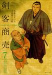 剣客商売(大島やすいち著)7巻-電子書籍