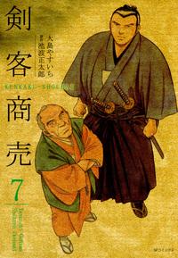 剣客商売(大島やすいち著)7巻