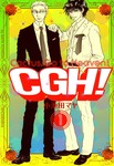 CGH!〈Cactus,Go to Heaven!〉(1)-電子書籍