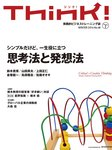 Think! 2014 Winter No.48-電子書籍