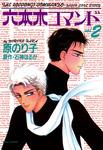 六本木コマンド / 2-電子書籍