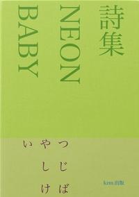 詩集NEON BABY-電子書籍