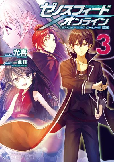 ゼノスフィード・オンライン 3-電子書籍