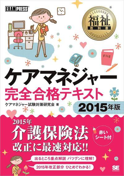 福祉教科書 ケアマネジャー完全合格テキスト 2015年版-電子書籍