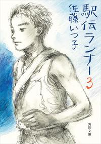 駅伝ランナー3-電子書籍