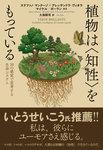 植物は<知性>をもっている 20の感覚で思考する生命システム-電子書籍
